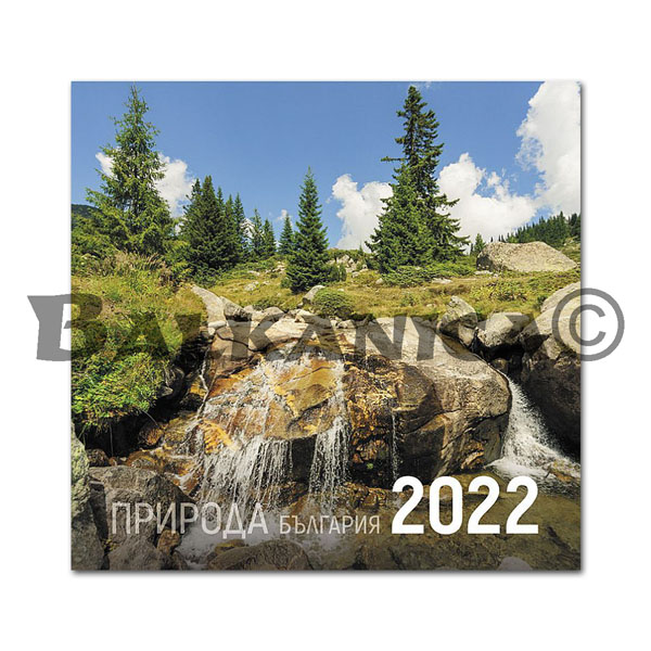 CALENDARIO DE PARED VISTAS 2020 UNICART